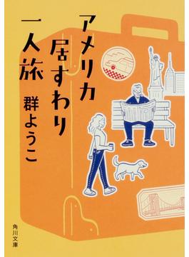 アメリカ居すわり一人旅 改版(角川文庫)