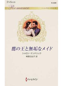 鷹の王と無垢なメイド(ハーレクイン・ロマンス)