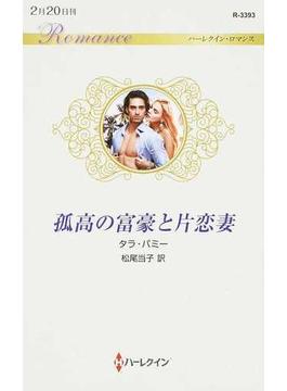 孤高の富豪と片恋妻(ハーレクイン・ロマンス)