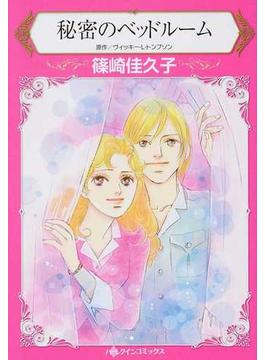 秘密のベッドルーム (ハーレクインコミックス)(ハーレクインコミックス)