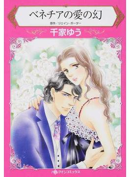 ベネチアの愛の幻 (ハーレクインコミックス)(ハーレクインコミックス)
