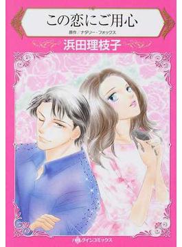 この恋にご用心 (ハーレクインコミックス)(ハーレクインコミックス)