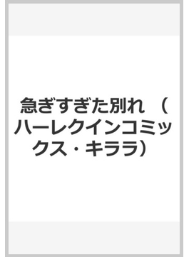 急ぎすぎた別れ (ハーレクインコミックス★キララ)
