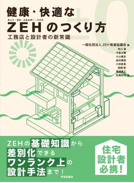 健康・快適なZEHのつくり方 工務店と設計者の新常識
