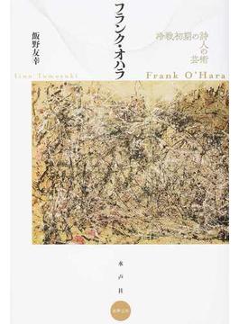 フランク・オハラ 冷戦初期の詩人の芸術