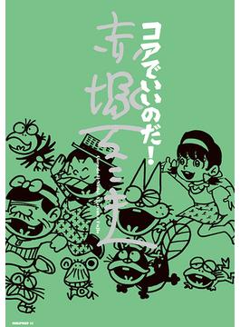 コアでいいのだ!赤塚不二夫(MOBSPROOF EX) 2巻セット