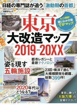東京大改造マップ2019−20XX 日経の専門誌が追う「激動期の首都」(日経BPムック)