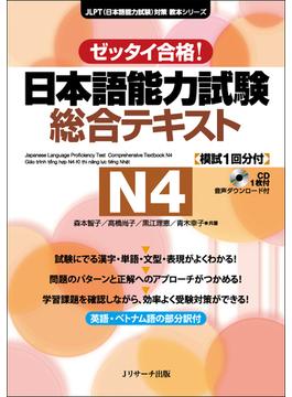 日本語能力試験総合テキストN4 ゼッタイ合格!