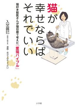猫が幸せならばそれでいい 猫好き獣医さんが猫目線で考えた「愛猫バイブル」