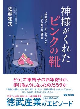 神様がくれたピンクの靴 「奇跡のシューズ」をつくった小さな靴会社の物語