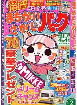 まちがいさがしパーク 2019年 02月号 [雑誌]