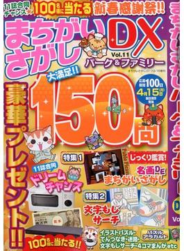 まちがいさがしパーク&ファミリーDX 2019年 02月号 [雑誌]