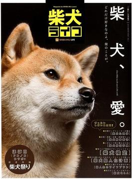 柴犬ライフ 2019年 02月号 [雑誌]