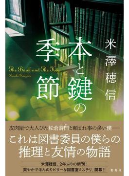 本と鍵の季節(集英社文芸単行本)