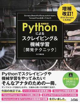 Pythonによるスクレイピング&機械学習開発テクニック Scrapy,BeautifulSoup,scikit‐learn,TensorFlowを使ってみよう 増補改訂