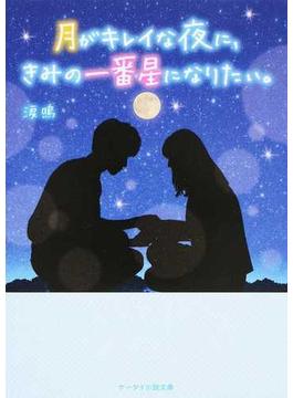 ブルー新作(仮) (ケータイ小説文庫ブルーレーベル)