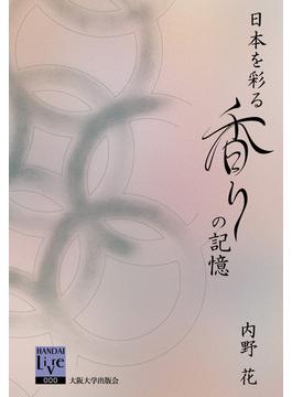 日本を彩る香りの記憶(阪大リーブル)