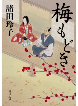 梅もどき(角川文庫)