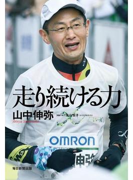 走り続ける力(毎日新聞出版)(毎日新聞出版)
