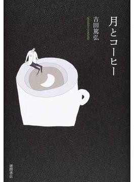 月とコーヒー