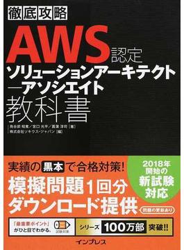 徹底攻略AWS認定ソリューションアーキテクト−アソシエイト教科書(徹底攻略)