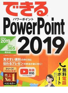 できるPowerPoint 2019