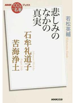 石牟礼道子 苦海浄土 悲しみのなかの真実(NHK「100分de名著」ブックス )