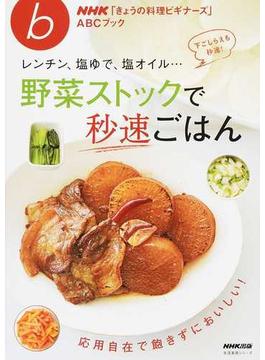 レンチン、塩ゆで、塩オイル…野菜ストックで秒速ごはん 下ごしらえも秒速!(NHK「きょうの料理ビギナーズ」ABCブック)