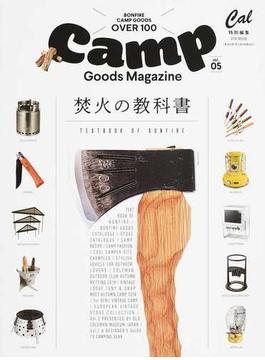 キャンプ・グッズ・マガジン vol.05 焚火の教科書