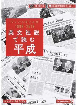 英文社説で読む平成 ジャパンタイムズ1989−2019