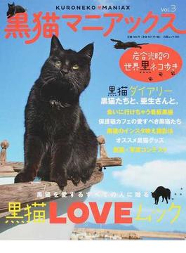 黒猫マニアックス Vol.3(白夜ムック)