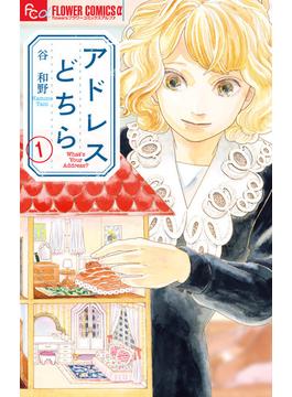 アドレスどちら 1 (flowersフラワーコミックスα)(flowersフラワーコミックス)