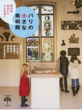 パリの小さな美術館 思わぬ出会いに心ときめく(とんぼの本)