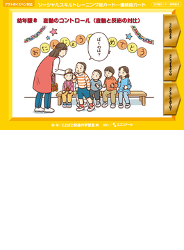 ソーシャルスキルトレーニング絵カード−連続絵カード 幼年版8 言動のコントロール(言動と反応の対比)
