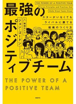 【期間限定価格】最強のポジティブチーム