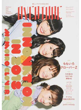 OVERTURE Fashion and Idol Culture Magazine No.017(2018December) MOMOIRO CLOVER Z(TOWN MOOK)