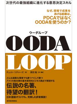 OODA LOOP 次世代の最強組織に進化する意思決定スキル なぜ、現場で成果をあげる組織は、PDCAではなくOODAを使うのか?