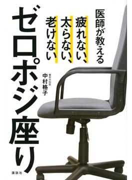 医師が教えるゼロポジ座り 疲れない、太らない、老けない(講談社の実用BOOK)
