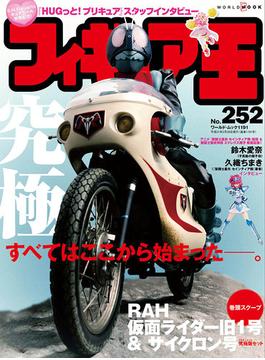 フィギュア王 No.252 特集・すべてはここから始まった−。RAH仮面ライダー旧1号&サイクロン号(ワールド・ムック)