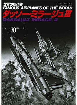 世界の傑作機 アンコール版 No.70 ダッソー・ミラージュⅢ