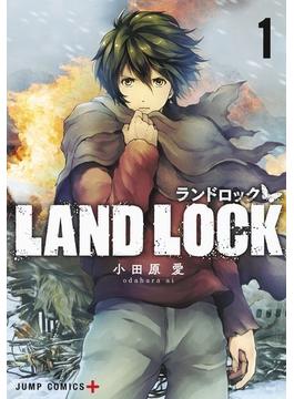 LAND LOCK 1 (ジャンプコミックス)(ジャンプコミックス)