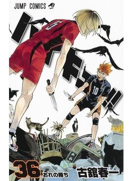 ハイキュー!! 36 (ジャンプコミックス)(ジャンプコミックス)