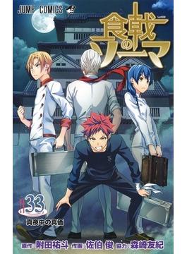 食戟のソーマ 33 (ジャンプコミックス)(ジャンプコミックス)