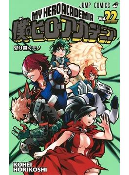 僕のヒーローアカデミア Vol.22 (ジャンプコミックス)(ジャンプコミックス)