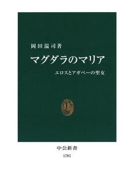 マグダラのマリア エロスとアガペーの聖女(中公新書)