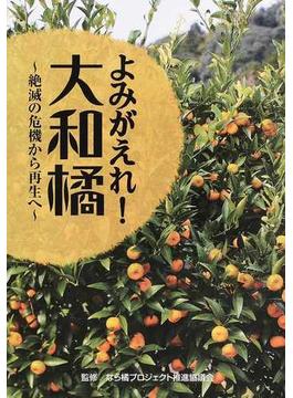 よみがえれ!大和橘 絶滅の危機から再生へ