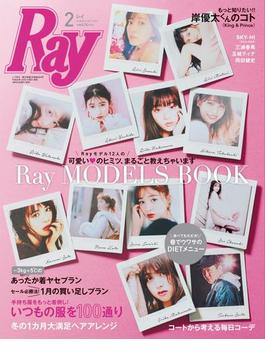 Ray2019年2月号