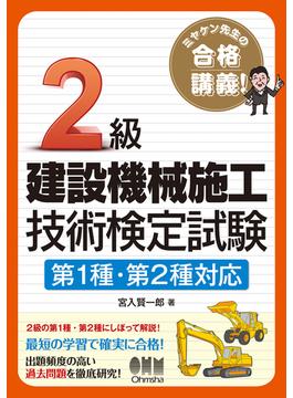 2級建設機械施工技術検定試験 ミヤケン先生の合格講義!
