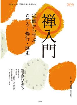 禅入門 禅僧から学ぶこころ・修行・歴史(淡交ムック)