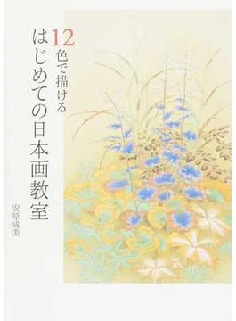 12色で描けるはじめての日本画教室